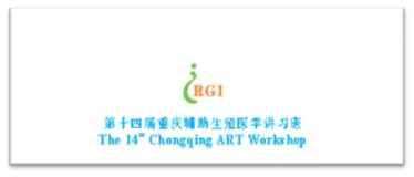 Invited speaker at RGI, Chongqing, China